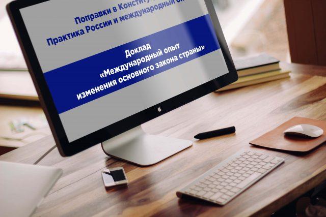 круглый стол по теме «Поправки в Конституцию. Практика России и международный опыт»