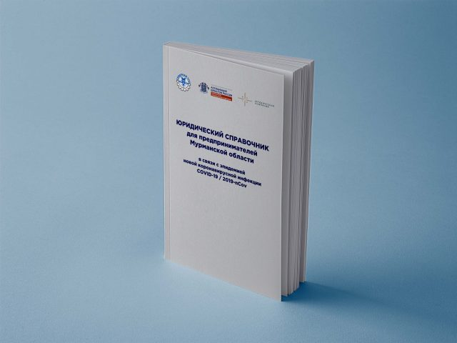 Юридический справочник для бизнесменов в условиях коронавируса подготовлен в Мурманской области